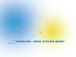 אתגרי מערכת החינוך בישראל