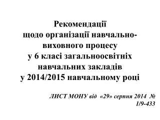 ЛИСТ МОНУ від  «29» серпня 2014  № 1/9-433