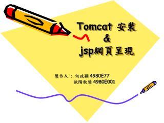 Tomcat  安裝 &  jsp 網頁呈現