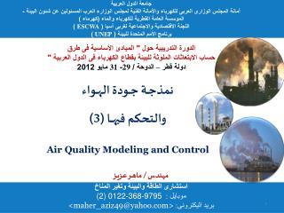 نمذجــة جــودة الهــواء  والتحكم فيهـــا (3) Air  Quality  Modeling and  Control