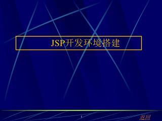 JSP 开发环境搭建