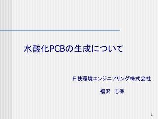 水酸化 PCB の生成について