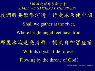 530  我們將要聚集河邊  SHALL WE GATHER AT THE RIVER?