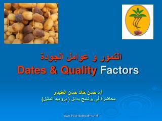 التمور و عوامل الجودة Dates & Quality  Factors