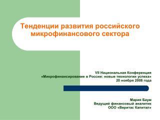 Тенденции развития российского микрофинансового сектора
