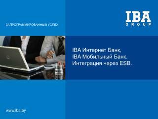 IBA  Интернет Банк, IBA  Мобильный Банк. Интеграция через  ESB .