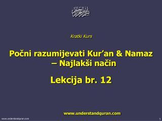 Kratki Kurs Počni razumijevati K ur'an  &  Namaz  –  Najlakši način Le kcija br . 1 2
