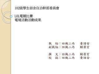 102 級學生宿舍自治幹部委員會 LOL 電競比賽 電境活動活動成果