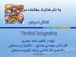 ????? ????? Vertical Integration