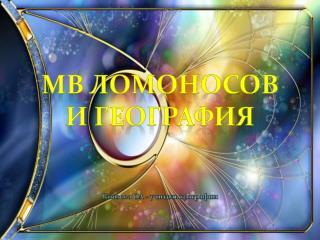 МВ Ломоносов и география