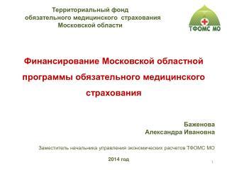 Финансирование Московской областной программы обязательного медицинского страхования