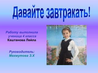 Работу выполнила  ученица 4 класса Каштанова Лейла Руководитель: Махмутова З.Х