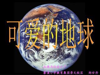 可爱的地球