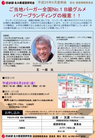 経営戦略委員会 委員長 橋本 明元  tel 090-2042-9040