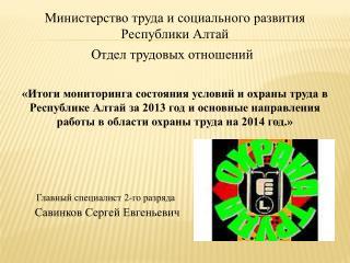 Министерство труда и социального развития Республики Алтай