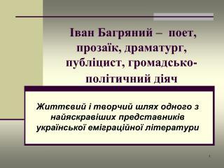Іван Багряний –  поет, прозаїк, драматург, публіцист, громадсько-політичний діяч