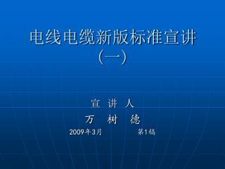 电线电缆新版标准宣讲 ( 一 )