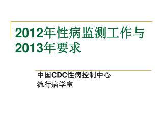 2012 年性病监测工作与 2013 年要求