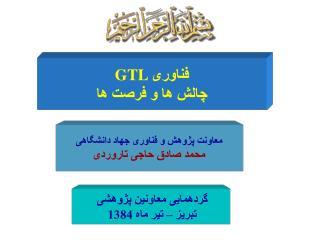 GTL  فناوری چالش ها و فرصت ها