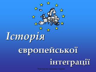 Історія європейської  інтеграції