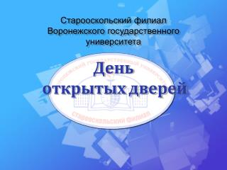 Старооскольский филиал  Воронежского государственного университета