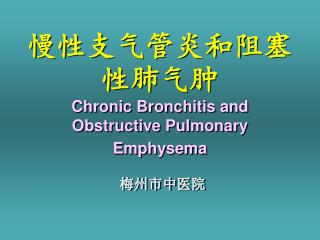 慢性支气管炎和阻塞性肺气肿 Chronic Bronchitis and  Obstructive Pulmonary Emphysema