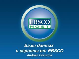 Базы данных  и сервисы от  EBSCO Андрей Соколов
