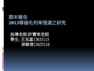 期末報告  2013 華碩 毛利率 預測之 研究