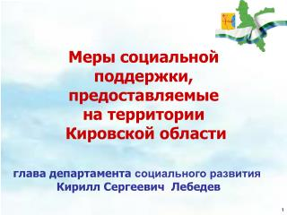 Меры социальной поддержки, предоставляемые  на территории  Кировской области