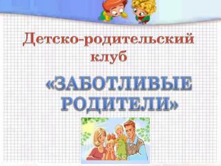 Детско-родительский клуб