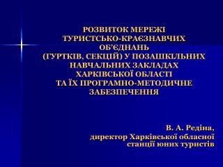В. А. Редіна, директор Харківської обласної станції юних туристів
