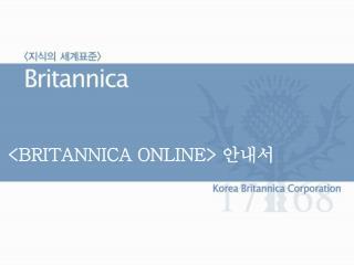 <BRITANNICA ONLINE>  안내서