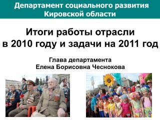 Итоги работы отрасли  в 2010 году и задачи на 2011 год Глава департамента