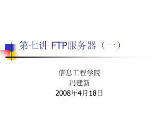 第七讲  FTP 服务器(一)