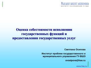 Оценка себестоимости исполнения государственных функций и предоставления государственных услуг
