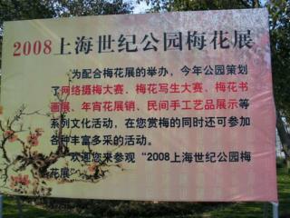表 1   中国梅文化形成的历史沿革