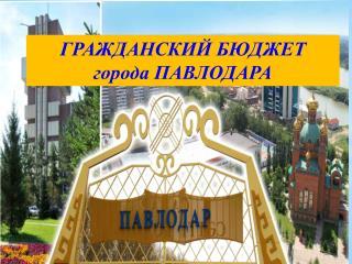 ГРАЖДАНСКИЙ БЮДЖЕТ города ПАВЛОДАРА