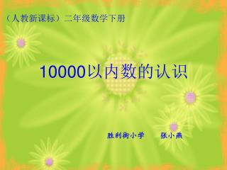 10000 以内数的认识