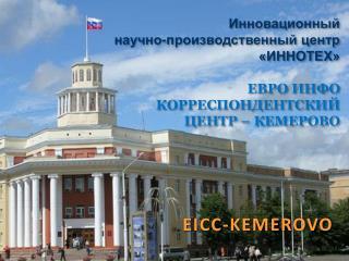 EICC-KEMEROVO