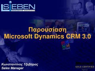 ?????????? Microsoft Dynamics CRM 3.0