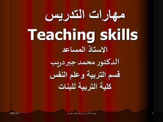 مهارات التدريس Teaching skills الاستاذ المساعد  الدكتور محمد جبر دريب قسم التربية وعلم النفس