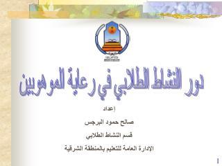إعداد صالح حمود البرجس قسم النشاط الطلابي الإدارة العامة للتعليم بالمنطقة الشرقية