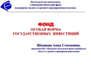ФОНД  ОСОБАЯ ФОРМА  ГОСУДАРСТВЕННЫХ  ИНВЕСТИЦИЙ