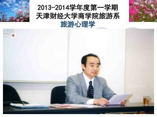 2013-2014 学年度第一学期 天津财经大学商学院旅游系 旅游心理学