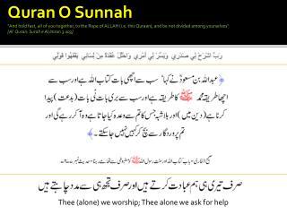 Quran O Sunnah