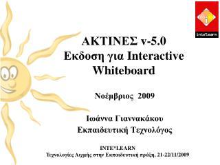ΑΚΤΙΝΕΣ  v-5.0 Εκδοση για  Interactive Whiteboard