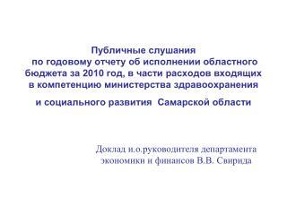 Доклад и.о.руководителя департамента экономики и финансов В.В. Свирида