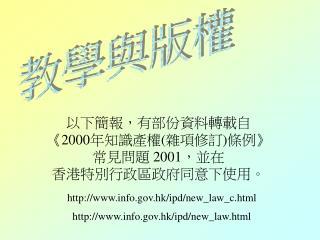 以下簡報,有部份資料轉載自 《2000 年知識產權 ( 雜項修訂 ) 條例 》 常見問題  2001 ,並在 香港特別行政區政府同意下使用。