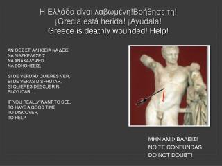 Η Ελλάδα είναι λαβωμένη!Βοήθησε τη!     ¡ Grecia está herida! ¡Ayúdala!