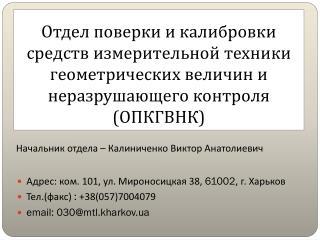 Адрес:  ком. 101, ул .  Мироносицкая 38,  61002 , г .  Харьков Тел.(факс)  :  + 38(057)7004079